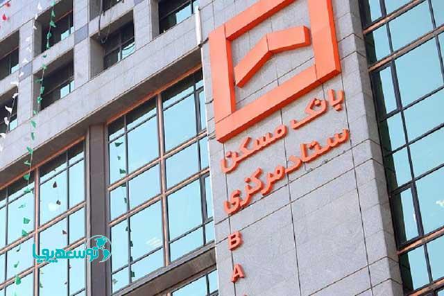 با هدف کاهش مطالبات غیرجاری بانک مسکن صورت خواهد گرفت/ تسهیل پرداخت بدهی بانکی در طرح «مهر اندیش»