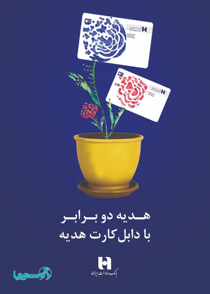 برگزاری دومین مرحله قرعهکشی ٢٠٠ برنده طرح «دابل کارت هدیه» باشگاه مشتریان بانک صادرات ایران مشخص شدند