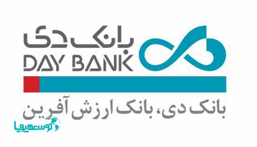 ثبت افزایش سرمایه بانک دی در مرحله نهایی است