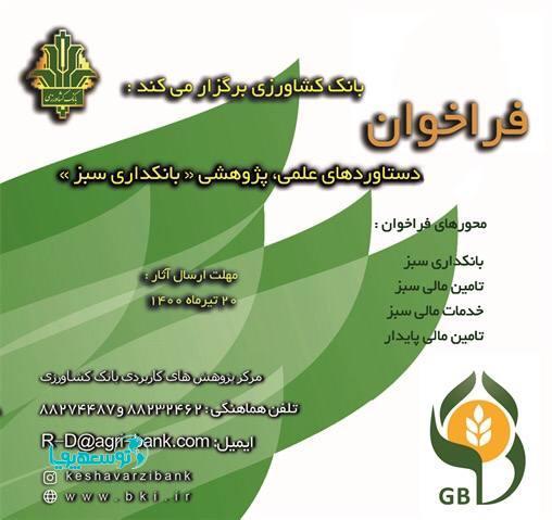 فراخوان دستاوردهای علمی، پژوهشی «بانکداری سبز»