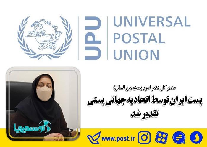 پست ایران توسط اتحادیه جهانی پستی تقدیر شد