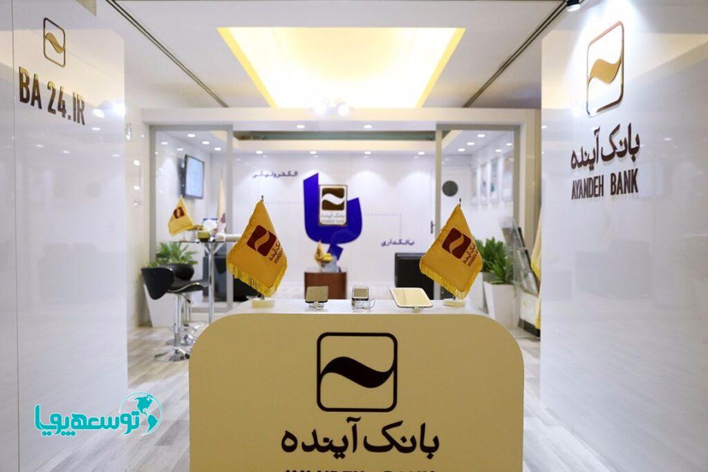 کشیک شعب بانک آینده در استانهای تهران و البرز