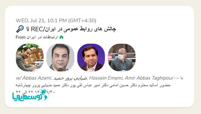 چالشهای روابط عمومی در ایران