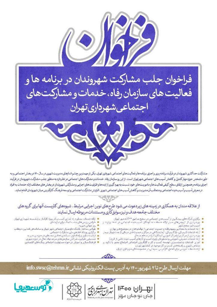 فراخوان جلب مشارکت شهروندان در برنامهها و فعالیتهای سازمان رفاه، خدمات و مشارکتهای اجتماعی شهرداری تهران
