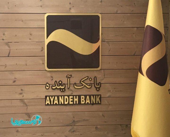تفاهمنامه مشترک بانک آینده با گروه توسعه سرمایهگذاری انتخاب منعقد شد
